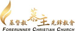慕主先鋒教會 Logo