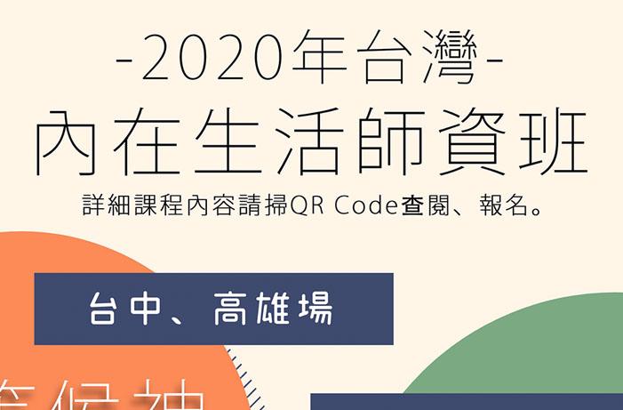 2020台灣內在生活師資班