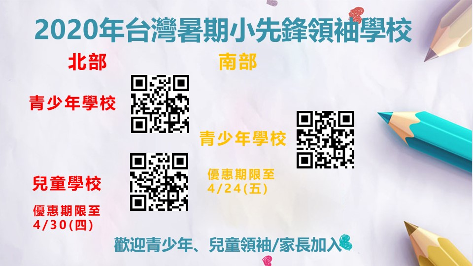 2020年台灣暑期小先鋒領袖學校