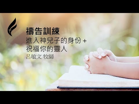 進入神兒子的身份 + 祝福你的靈人
