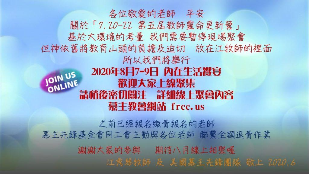 2020第五屆教師靈命更新營台灣聚會暫停