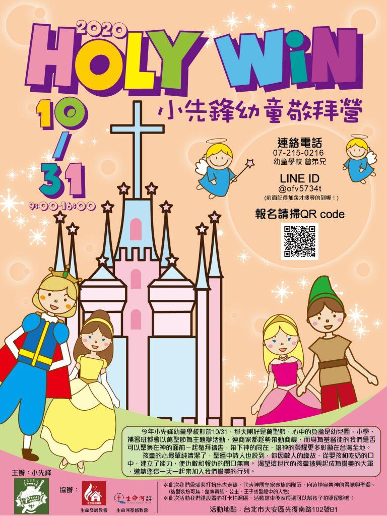 2020 HOLY WIN 小先鋒幼童敬拜營