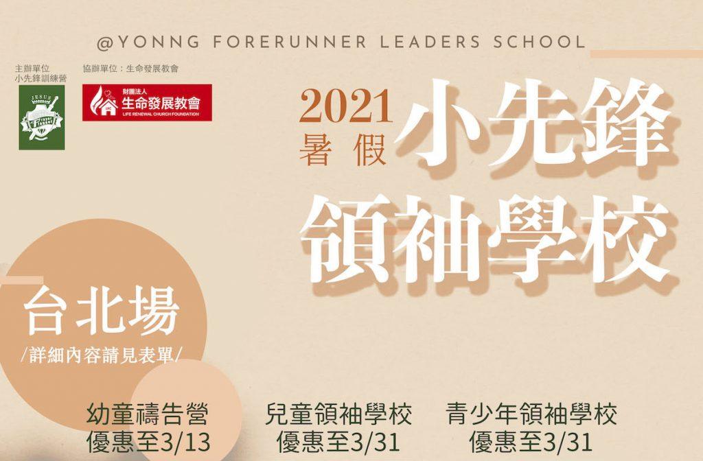 2021暑假小飛鷹領袖學校
