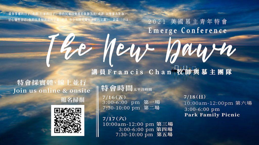 美國慕主 Emerge 特會 – The New Dawn Conference
