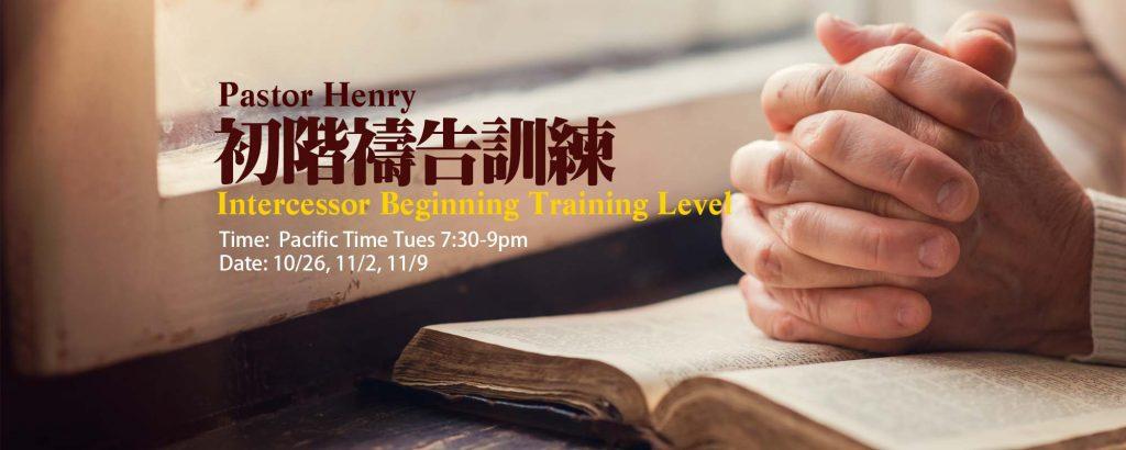 初階禱告訓練 Intercessor Beginning Training Level